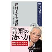 野村ボヤキ語録 人を変える言葉、人を動かす言葉(KADOKAWA) [電子書籍]