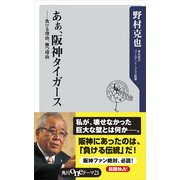 あぁ、阪神タイガース ―負ける理由、勝つ理由(KADOKAWA) [電子書籍]
