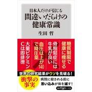 日本人だけが信じる間違いだらけの健康常識(KADOKAWA) [電子書籍]