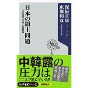 日本の領土問題 北方四島、竹島、尖閣諸島(KADOKAWA) [電子書籍]