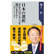 日本の選択 あなたはどちらを選びますか? ──先送りできない日本2(KADOKAWA) [電子書籍]
