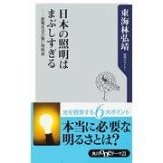 日本の照明はまぶしすぎる ──節電生活の賢い照明術(KADOKAWA) [電子書籍]