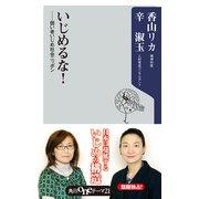 いじめるな! ―弱い者いじめ社会ニッポン(KADOKAWA) [電子書籍]