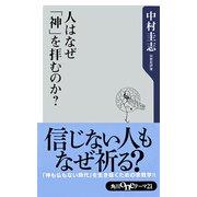 人はなぜ「神」を拝むのか?(KADOKAWA / 角川書店) [電子書籍]
