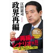 政界再編(KADOKAWA) [電子書籍]