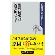 慢性疲労は首で治せる!(KADOKAWA) [電子書籍]