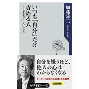 いつも「自分」だけ責める人 ──被責妄想は「うつ」の前兆(KADOKAWA) [電子書籍]