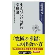 生きづらい時代の幸福論 ──9人の偉大な心理学者の教え(KADOKAWA) [電子書籍]