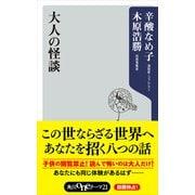 大人の怪談(KADOKAWA) [電子書籍]