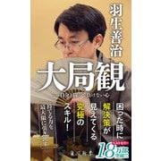 大局観 自分と闘って負けない心(KADOKAWA / 角川書店) [電子書籍]