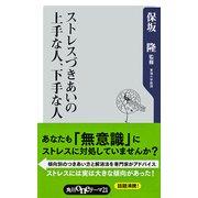 ストレスづきあいの上手な人、下手な人(KADOKAWA) [電子書籍]