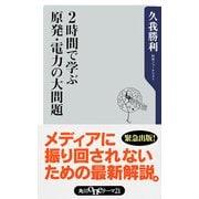 2時間で学ぶ原発・電力の大問題(KADOKAWA) [電子書籍]