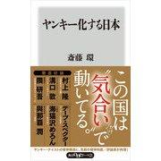 ヤンキー化する日本(KADOKAWA) [電子書籍]