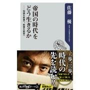 帝国の時代をどう生きるか 知識を教養へ、教養を叡智へ(KADOKAWA) [電子書籍]