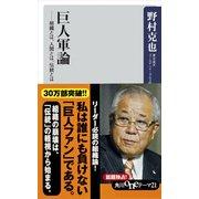 巨人軍論 ―組織とは、人間とは、伝統とは(KADOKAWA) [電子書籍]