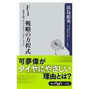 F1 戦略の方程式 世界を制したブリヂストンのF1タイヤ(KADOKAWA) [電子書籍]