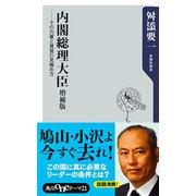 内閣総理大臣 増補版 ―その力量と資質の見極め方(KADOKAWA) [電子書籍]