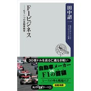 F1ビジネス ―もう一つの自動車戦争(KADOKAWA) [電子書籍]