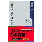 実践 文豪の日本語(KADOKAWA) [電子書籍]