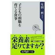 子どもの頭脳を育てる食事(KADOKAWA) [電子書籍]