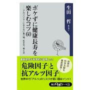ボケずに健康長寿を楽しむコツ60 アルツハイマーにならない食べ物、生き方、考え方(KADOKAWA) [電子書籍]