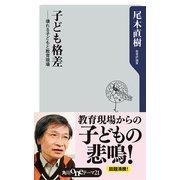 子ども格差 ──壊れる子どもと教育現場(KADOKAWA / 角川書店) [電子書籍]