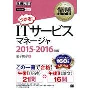 情報処理教科書 ITサービスマネージャ 2015~2016年版(翔泳社) [電子書籍]