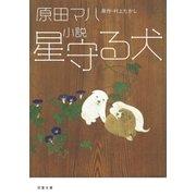 小説 星守る犬 (双葉社) [電子書籍]