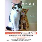 やたのぼ。―Yataro&Noboru (双葉社) [電子書籍]