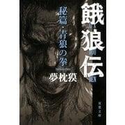 青狼の拳―餓狼伝・秘篇(双葉文庫) [電子書籍]