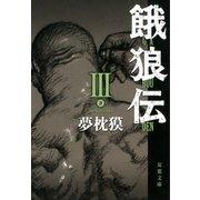 餓狼伝〈3〉(双葉文庫) [電子書籍]