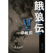 餓狼伝〈7〉(双葉文庫) [電子書籍]