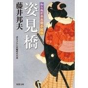 姿見橋―知らぬが半兵衛手控帖(双葉文庫) [電子書籍]