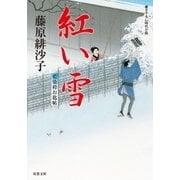 紅い雪―藍染袴お匙帖(双葉文庫) [電子書籍]
