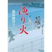 漁り火―藍染袴お匙帖(双葉文庫) [電子書籍]