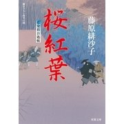 桜紅葉―藍染袴お匙帖(双葉文庫) [電子書籍]