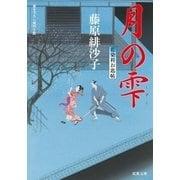 月の雫―藍染袴お匙帖(双葉文庫) [電子書籍]