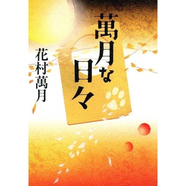 萬月な日々 (双葉社) [電子書籍]