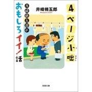 4ページ小咄―井崎脩五郎のおもしろイイ!話(双葉文庫) [電子書籍]