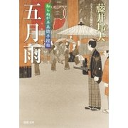 五月雨―知らぬが半兵衛手控帖(双葉文庫) [電子書籍]