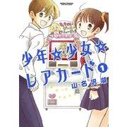 少年☆少女☆レアカード 1(アクションコミックス) [電子書籍]