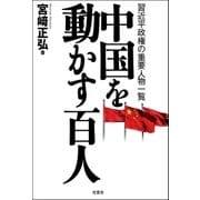 中国を動かす百人―習近平政権の重要人物一覧 (双葉社) [電子書籍]