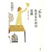 「私」を生きるための言葉―日本語と個人主義 (研究社) [電子書籍]