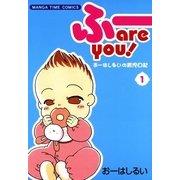 ふーare you!1(芳文社) [電子書籍]