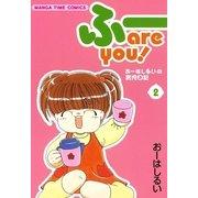 ふーare you!2(芳文社) [電子書籍]