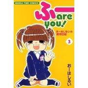 ふーare you!3(芳文社) [電子書籍]