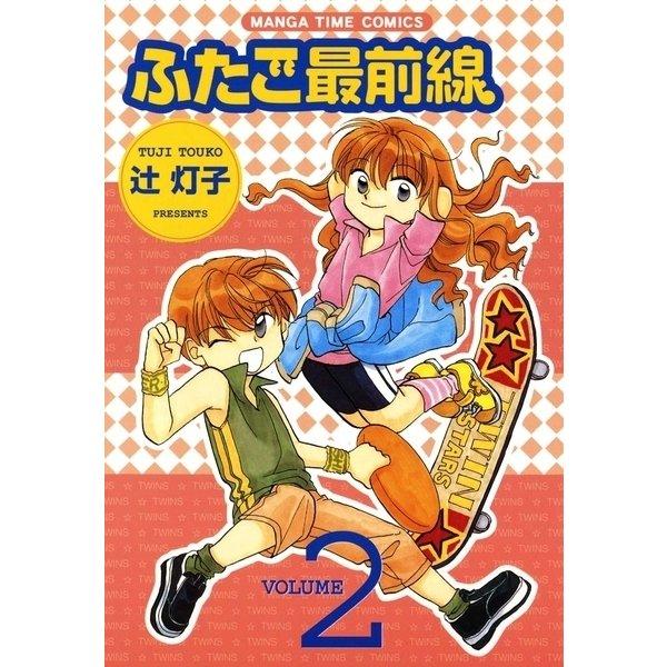 ふたご最前線2(芳文社) [電子書籍]