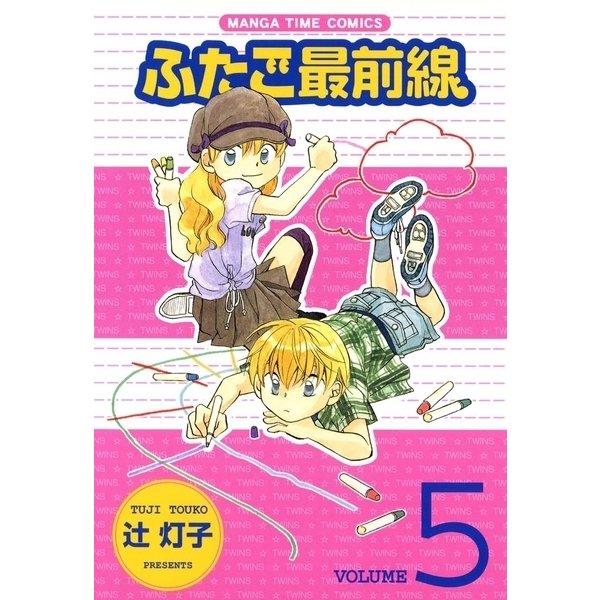 ふたご最前線5(芳文社) [電子書籍]