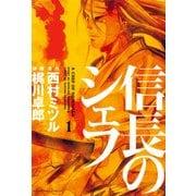 信長のシェフ 1(芳文社コミックス) [電子書籍]