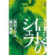 信長のシェフ 2(芳文社コミックス) [電子書籍]